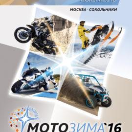 «Мотозима–2016» – третья международная выставка техники дляактивного отдыха. 18–20 ноября 2016 года, КВЦ Сокольники