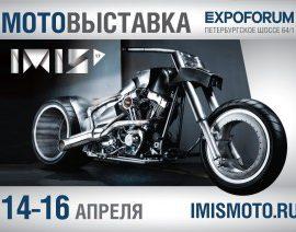 14-16 апреля SpectrumSuspension навыставке VIII Международный Мотосалон IMIS 2017