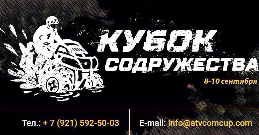 Кубок содружества 8-10 сентября
