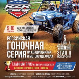 RZR CAMP 2017! September 9-10 Russian racing series